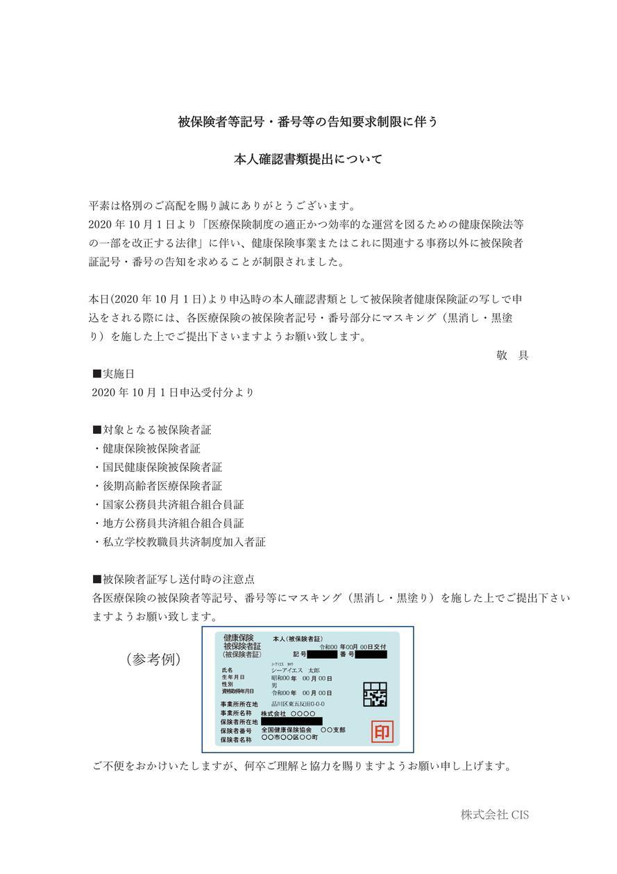 (CIS)本人確認書類について(見本あり).jpg